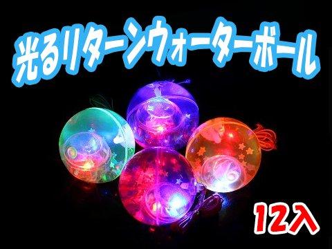 光るリターンウォーターボール 【単価¥65】12入