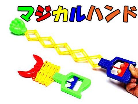 マジカルハンド 【単価¥59】12入