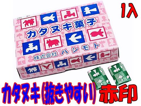 カタヌキ(抜きやすい)赤印 【単価¥600】1入