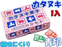 カタヌキ(抜きにくい)青印 【単価¥600】1入