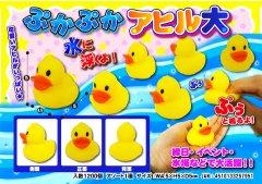 ぷかぷかアヒル大 1529 【単価¥23】50入