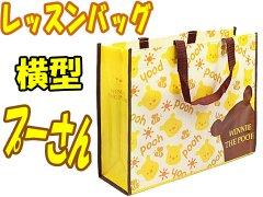 レッスンバッグ横型 プーさん 【単価¥66】12入