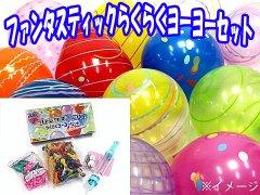 ファンタスティックらくらくヨーヨーセット 【単価¥1550】1入