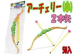 アーチェリー(小) 2本矢 【単価¥30】50入