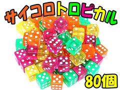 アクリル サイコロトロピカル 80個 505−570 【単価¥900】1入