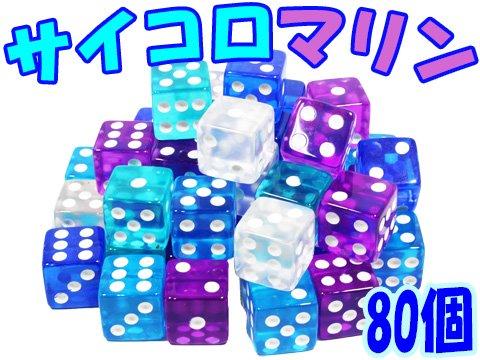 アクリル サイコロマリン 80個 506−571 【単価¥900】1入