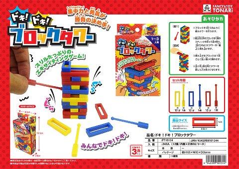 ドキ!ドキ!ブロックタワー 【単価¥60】12入