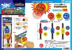 ドラゴンシューター 【単価¥31】25入