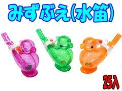 みずぶえ(水笛) 【単価¥29】50入