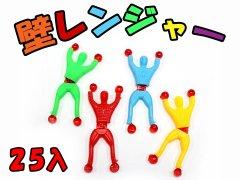 壁レンジャー 【単価¥29】25入