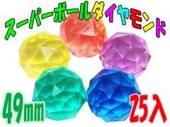 スーパーボール ダイヤモンド49ミリ 【単価¥60】25入