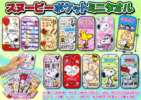 スヌーピー ポケットミニタオル1569 【単価¥34】24入