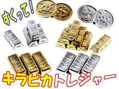 キラピカすくい すくって!キラピカトレジャー KIS62165 【単価¥11】100入