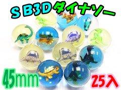 SB 3Dダイナソー 45mm 【単価¥103】25入