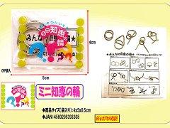 ミニ知恵の輪 【単価¥9】100入