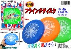 フライングディスク 【単価¥60】12入