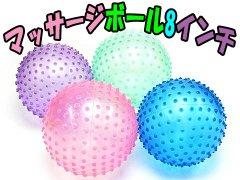 マッサージボール 8インチ 【単価¥72】12入