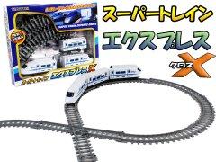 スーパートレイン エクスプレスX 【単価¥338】1入
