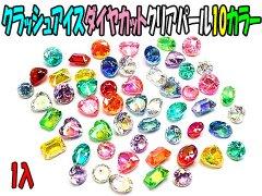 クラッシュアイス ダイヤカット クリアパール10カラー 506−692 【単価¥1300】1入