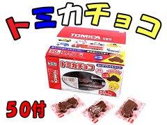 【お買い得】トミカチョコ 50付 【単価¥640】1入