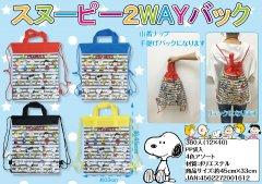 【お買い得】スヌーピー2WAYバッグ 【単価¥53】12入