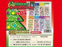 スノーキッズ クリスマスシール 【単価¥30】25入