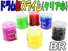 ドラム缶スライム(クリア小)BR 【単価¥23】24入