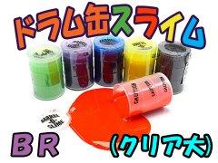 ドラム缶スライム(クリア大)BR 【単価¥59】12入
