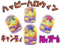 ハッピーハロウィン キャンディドロップゲーム 【単価¥29】25入