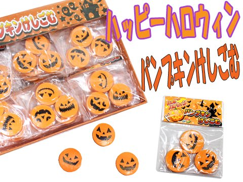 ハッピーハロウィン パンプキン消しゴム 【単価¥13】30入