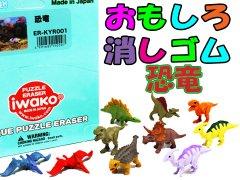 おもしろ消しゴム 恐竜 【単価¥28】60入