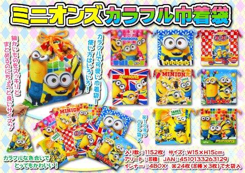 ミニオンズ カラフル巾着袋1601 【単価¥38】24入