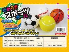 やわらかスポーツボール 【単価¥30】12入