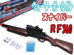 ウォーターボールガンスナイパーRF360 【単価¥585】1入
