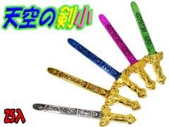 天空の剣 小 【単価¥30】25入