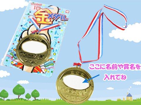 あなたが一番 BIG金メダル 【単価¥35】24入