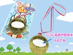 あなたが一番BIG金メダル 【単価¥35】24入
