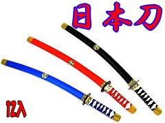 日本刀 【単価¥75】12入