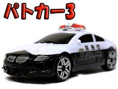 パトカー3 【単価¥60】12入