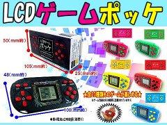 LCDゲームポッケ 【単価¥126】12入