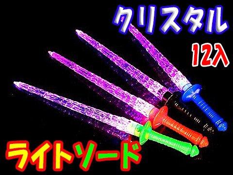 クリスタルライトソード 【単価¥90】12入