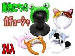 動物たちのカチューシャ 【単価¥47】24入