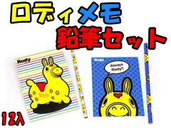 ロディ メモ・鉛筆セット 【単価¥31】12入