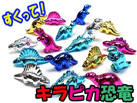 すくって!キラピカ恐竜 KIS62435 【単価¥11】100入