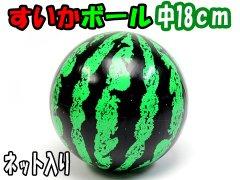 すいかボール中18cm 【単価¥56】24入