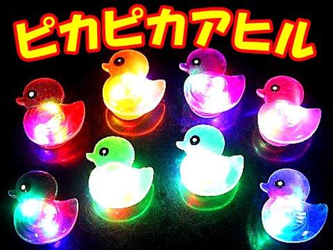 ピカピカアヒル 【単価¥36】48入