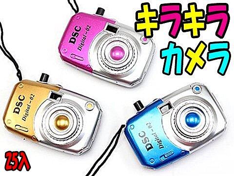 キラキラカメラ 【単価¥30】25入
