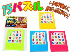 15パズル 【単価¥29】25入