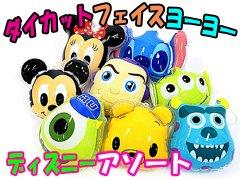 ダイカットフェイスヨーヨー ディズニーアソート 【単価¥34】25入