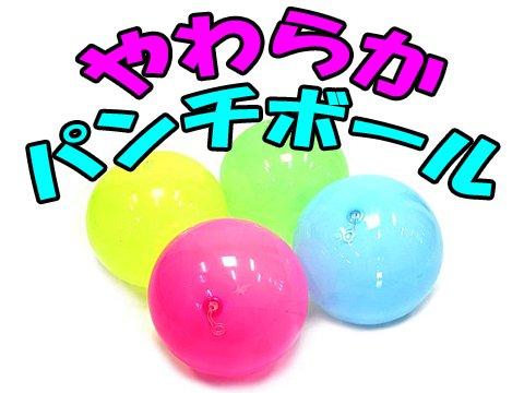 やわらかパンチボール 【単価¥55】12入